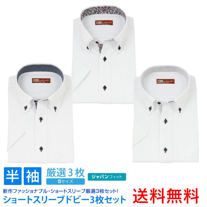 大人気のホワイトドビーシリーズがモデルチェンジで登場 襟裏生地を徹底的に 夏オシャレにこだわりぬいたデザイン オフでも十分着こなせるレギュラーワイシャツ 送料無料 ワイシャツ 半袖 形態安定 スリム 公式ショップ 標準体 ボタンダウン 白 ドビー ホワイト SH-3枚セット 4L M 4セットから選べる 内祝い LL ビジネス L メンズ Yシャツ 3L