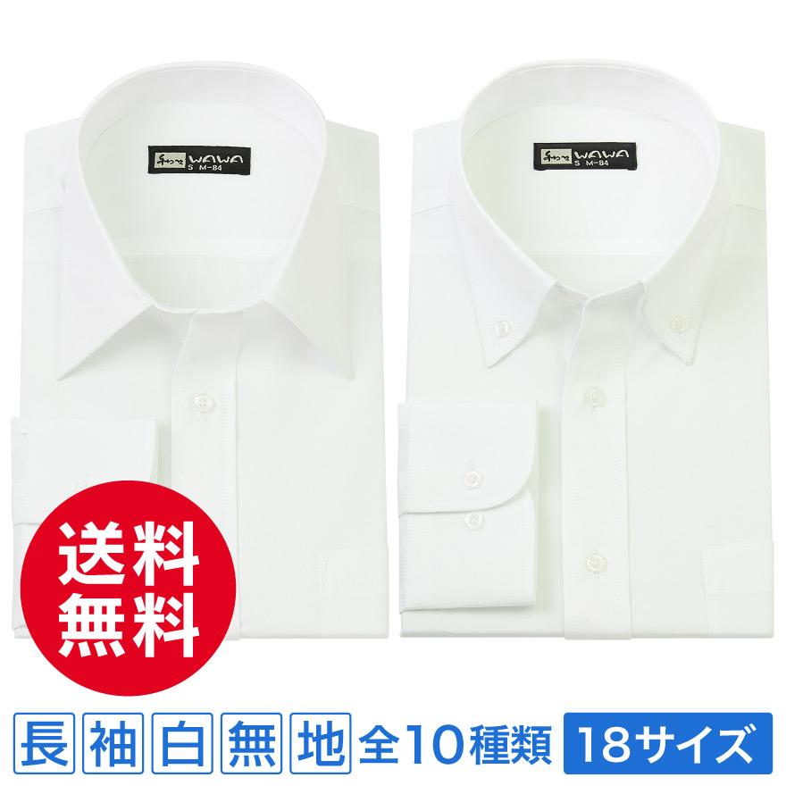 迷わず使いえる白無地ワイシャツ 豊富な18サイズからジャストフィットサイズをお求めください メール便送料無料 着後レビューで 送料無料 白無地 ワイシャツ 長袖 メンズ スタンダードレギュラーカラー 驚きの価格が実現 定番