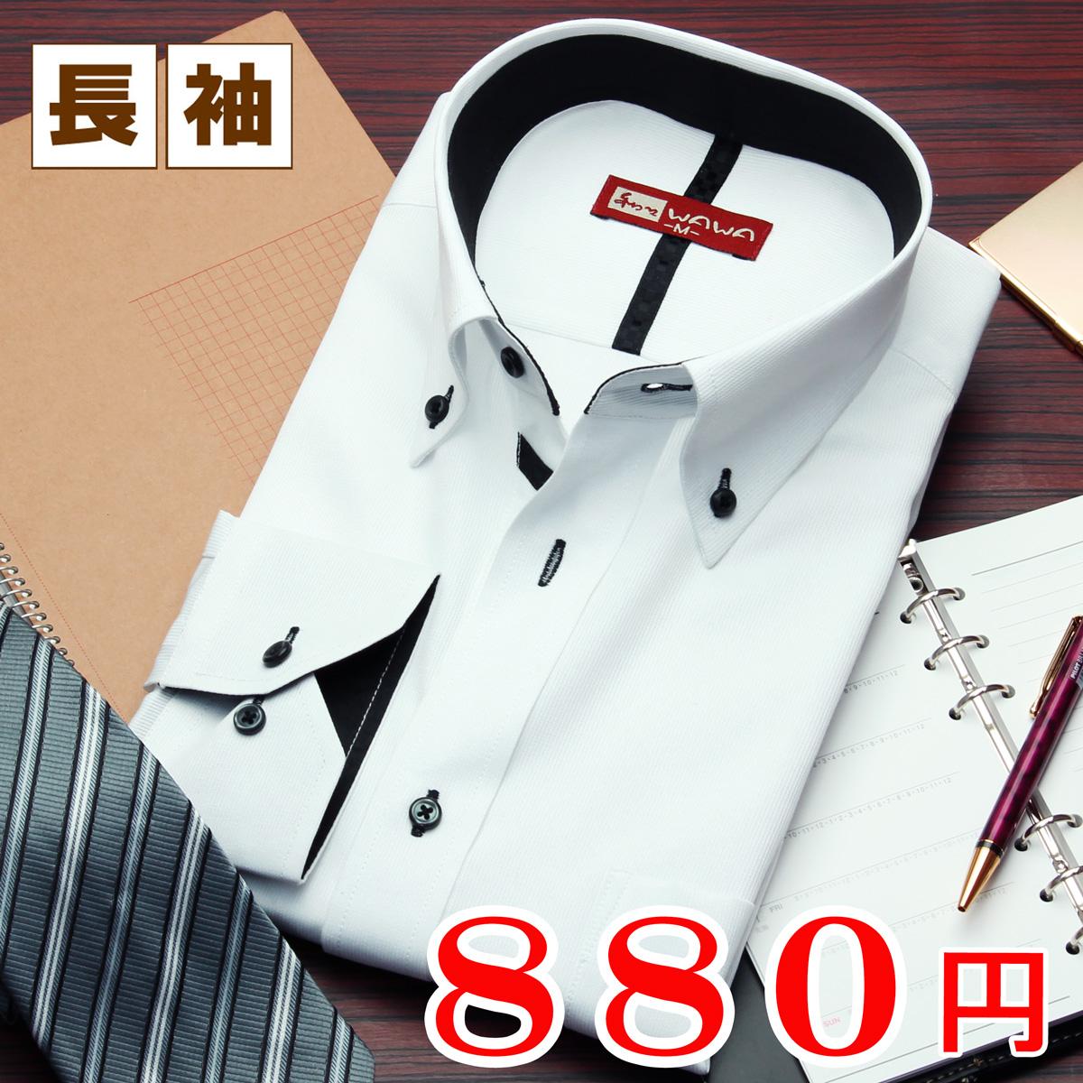 スタンダードホワイトドビー長袖ワイシャツ キャンペーンもお見逃しなく ワイシャツ 長袖 メンズ ホワイト ドビー 通常便なら送料無料 クールビズ ビジネス 白ドビー 10種類から選べる カッターシャツ スリムタイプ
