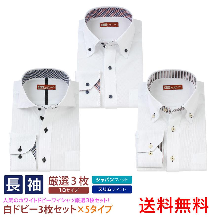 送料無料 ワイシャツ 長袖 3枚セット 形態安定 メンズ ストライプ チェック ホワイトドビー 黒 白 5種類18サイズ・クールビズ・オシャレ・シャツ