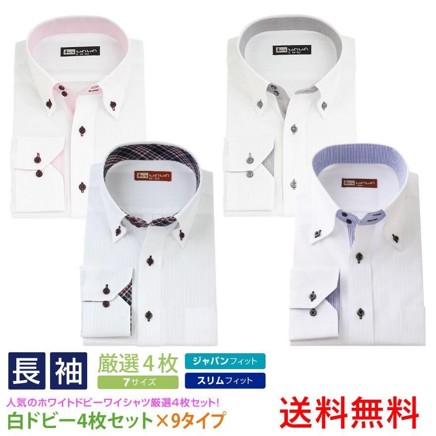新商品 白ドビーワイシャツ4枚セット 形態安定 送料無料 ワイシャツ 長袖 4枚セット メンズ 売れ筋 ストライプ 9種類7サイズ チェック オシャレ 白 ホワイトドビー シャツ クールビズ 黒 お買い得