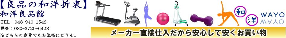 和洋良品館:日本、海外の優良メーカーにこだわったお店です。