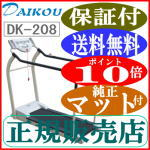 DK-208【送料込】【1年保証付き】【大広】【ダイコウ】【DAIKOU】トレッドミル ルームウォーカー ウォーキングマシン 低速電動ウォーカー 02P03Dec16