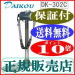 DK-302C【送料無料】【送料込】【保証付】【大広】【ダイコウ】【DAIKOU】ベルトバイブレーター 02P03Dec16