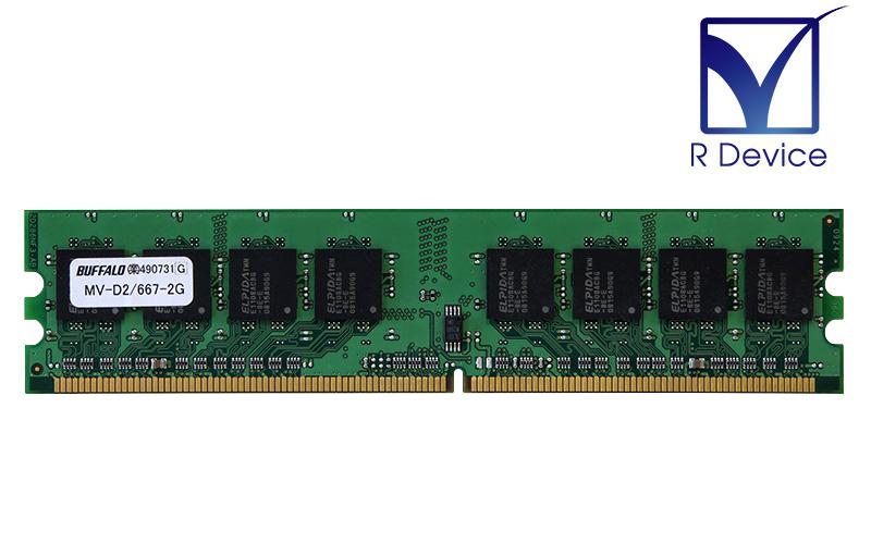 メーカー: 株式会社バッファロー 当店限定販売 BUFFALO INC. 発売時期: 2008年05月 MV-D2 667-2G PC2-5300 デスクトップ用増設メモリ DIMM 数量限定 DDR2-667 2GB 中古メモリ SDRAM