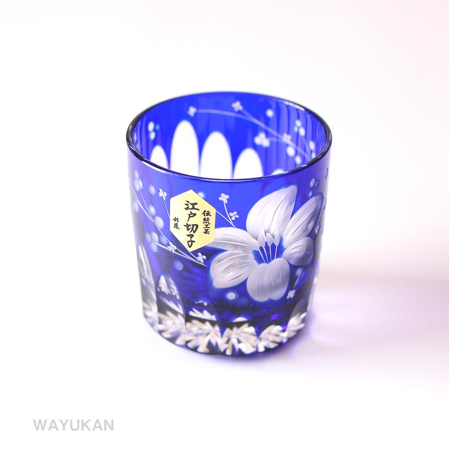 誕生日プレゼント ミツワ硝子 結婚祝 海外 江戸切子 お土産 日本酒 ぐい呑 グラス 伝統工芸・陶器の和遊感 父の日ギフト ルリ 退職祝 お餞別 父の日 百合文様