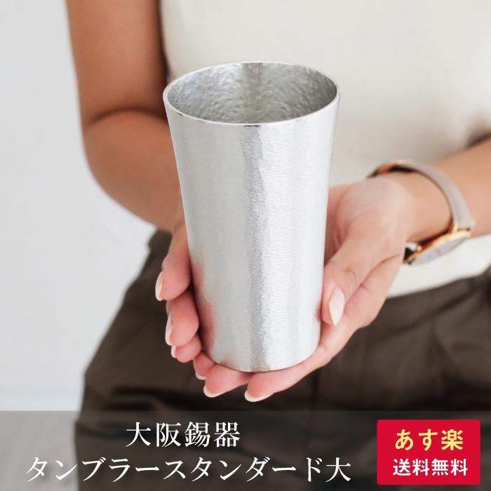 【あす楽対応】大阪錫器 タンブラースタンダード(大) (誕生日プレゼント お餞別 退職祝 父の日 敬老の日 錫 送料無料)伝統工芸・ 陶器の和遊感