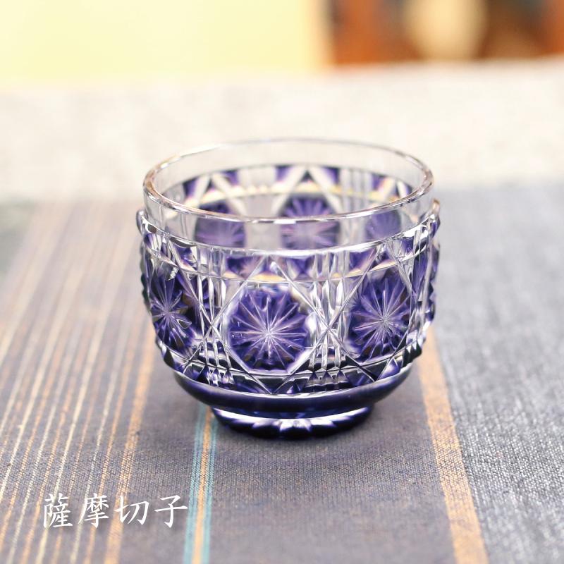 黒切子 伝統工芸・陶器の和遊感 薩摩びーどろ工芸 ぐい呑 薩摩切子 送料無料 日本酒 結婚祝 記念品 父の日 退職祝 還暦祝