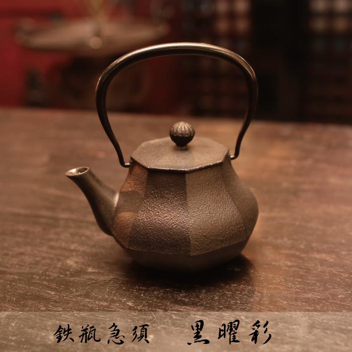 西川貞三郎商店 鉄瓶急須 黒曜彩 蓋 清水焼 送料無料 還暦祝 結婚祝 退職祝 記念品 伝統工芸・陶器の和遊感
