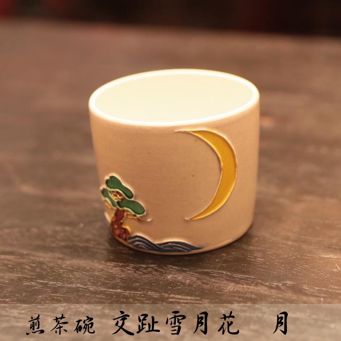 西川貞三郎商店 煎茶碗 交趾雪月花 月 清水焼 送料無料 還暦祝 結婚祝 退職祝 記念品 伝統工芸・陶器の和遊感