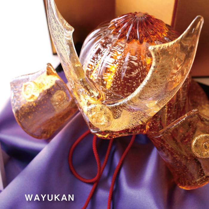 博多びーどろ 粋工房 武将兜 GK-44 兜用飾り付き ガラス 兜飾り コンパクト おしゃれ マンション 五月人形 送料無料 伝統工芸・陶器の和遊感