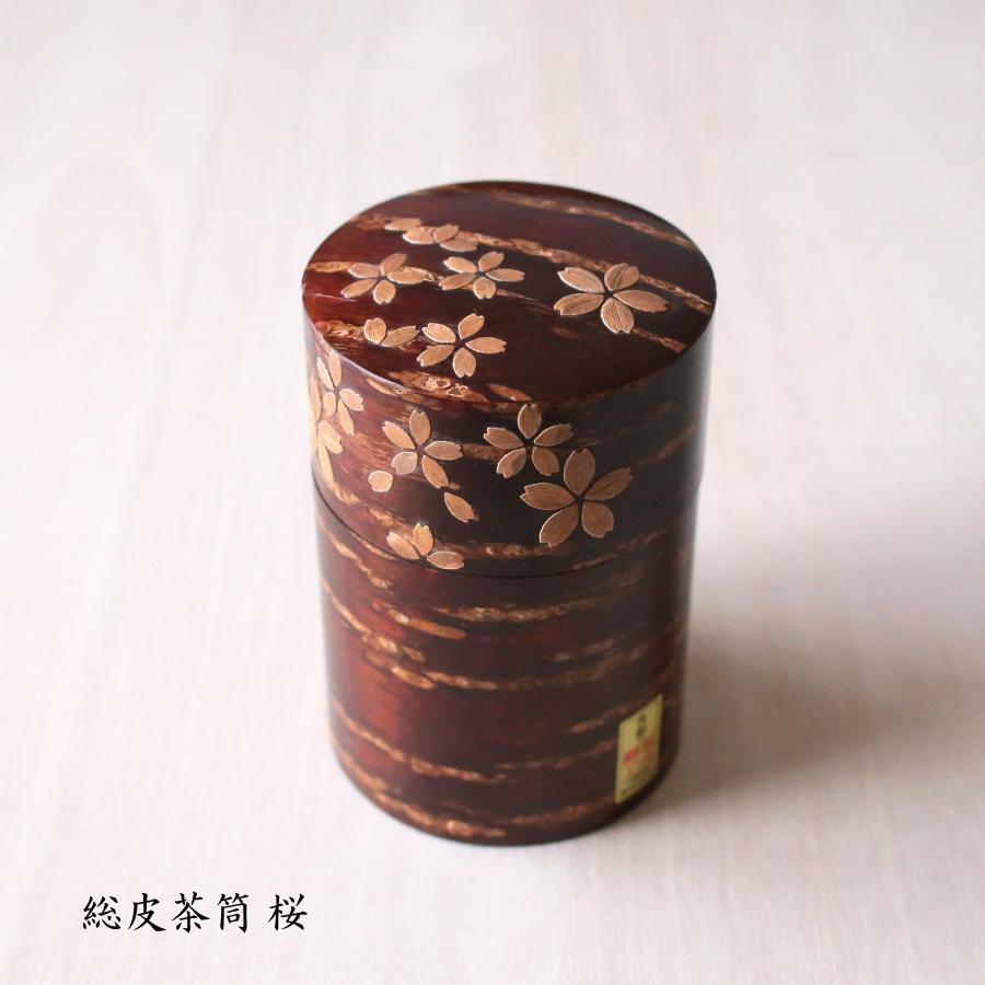 桜皮 総皮茶筒 大 桜 母の日 父の日 結婚祝 還暦祝 長寿祝 誕生日プレゼント 送料無料【伝統工芸・ 陶器の和遊感】