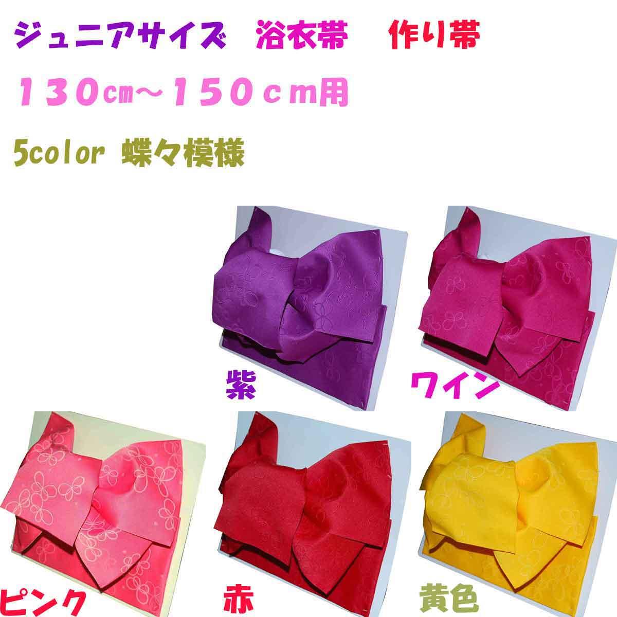 お気に入り 小学生用の簡単着付けが出来る浴衣帯です 日本製 ジュニアサイズ 保障 浴衣 変わり結び 蝶蝶 浴衣帯 結び帯 作り帯