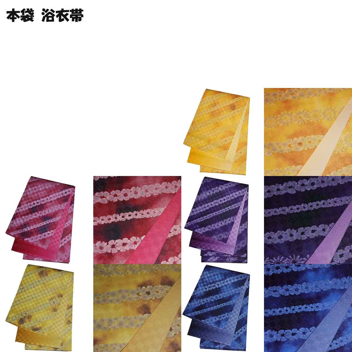 あす楽対象 ポスト投函配送にてお届けします 日本製 超目玉 絞り柄 浴衣帯 チェック リバーシブル 本袋 裏市松 海外限定 小袋帯