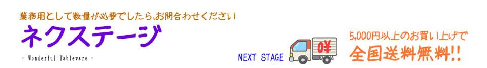 ネクステージ:和雑貨をはじめ、和食器・洋食器を格安にてご提供いたします