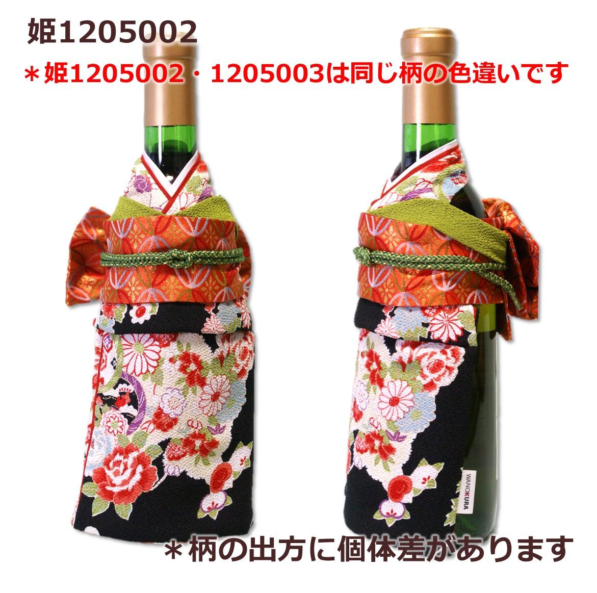 外國人在流行 ★ 和服穿公主公主 [日本紀念品瓶持有人瓶子蓋瓶日本禮物海外紀念品和服日本日本室內裝飾禮品顯示顯示薄酒萊]