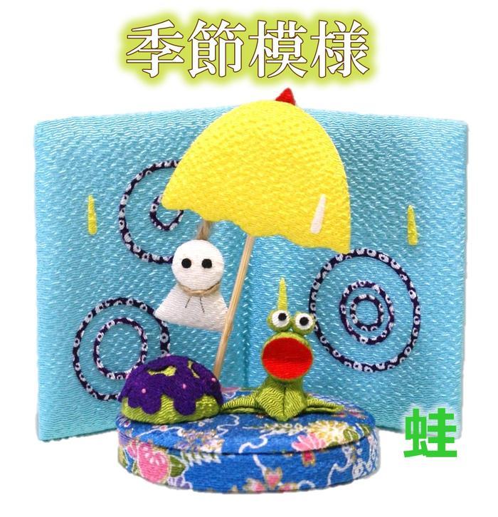梅雨 飾り 置物 季節模様 大幅にプライスダウン 6月 蛙 ちりめん 激安価格と即納で通信販売