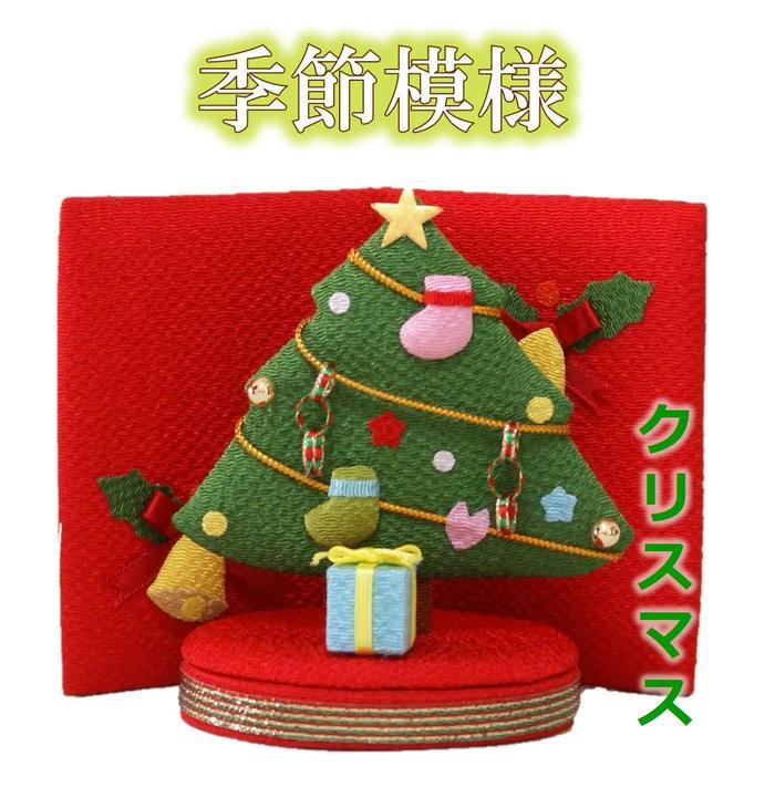 クリスマス 飾り クリスマスツリー ツリー 季節 四季 ちりめん 縮緬 置物 季節模様 ご予約品 和風 プレゼント 売買 ちりめん細工 小物 インテリア 雑貨 12月 日本土産 和雑貨