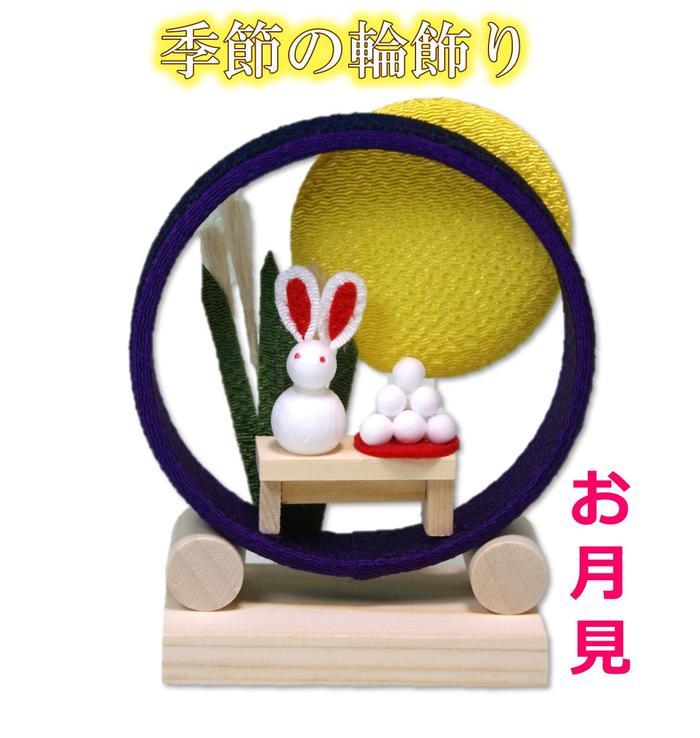海外 9月 月見 うさぎ ススキ 季節 四季 インテリア 格安 価格でご提供いたします ちりめん 縮緬 飾り 置物 日本土産 和雑貨 雑貨 十五夜 夏 ちりめん細工 季節の輪飾り お月見 小物うさぎ 和風