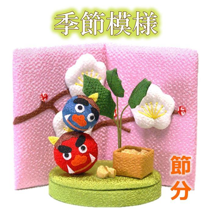 節分 飾り 置物 おたふく 2月 流行 鬼 季節模様 豆まき ☆正規品新品未使用品