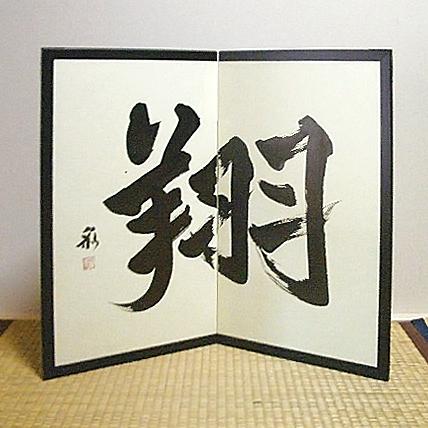 日本製 美術屏風 小屏風 「翔」廃版確定品の為、在庫確認必要 屏風(びょうぶ) 衝立(ついたて) 間仕切り(パーテーション) 和家具 全国送料無料無料 代引き手数料無料