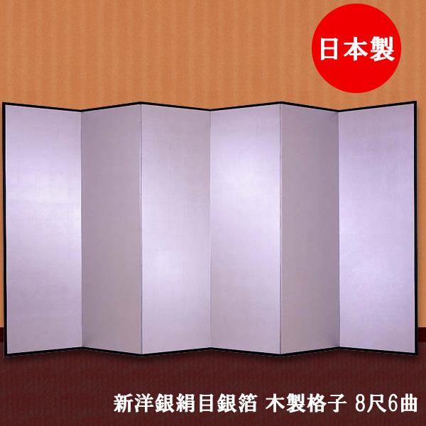 国産 日本製 銀屏風(新洋銀絹目銀箔 木製格子) 8尺6曲銀屏風(ぎんびょうぶ) 衝立(ついたて) 間仕切り(パーテーション) 和家具送料無料 代引き手数料無料