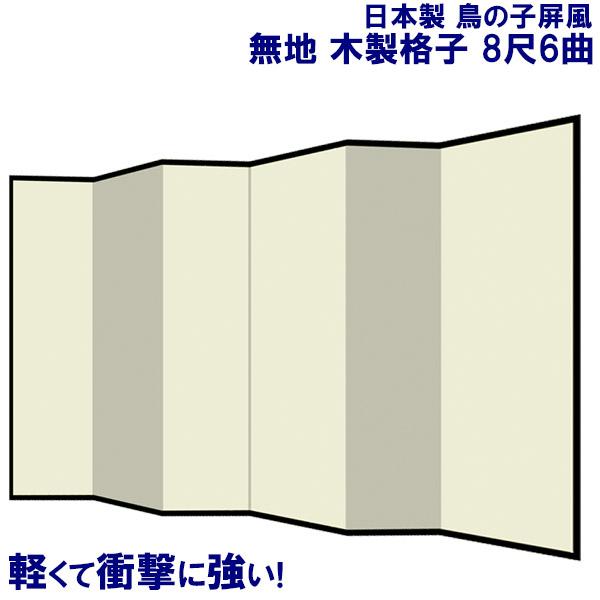 日本製 屏風(鳥の子 木製格子) 8尺6曲鳥の子屏風(びょうぶ) 無地屏風 和紙屏風 衝立(ついたて) 間仕切り(パーテーション) 和家具送料無料 ※北海道 沖縄 離島除く 代引き手数料無料