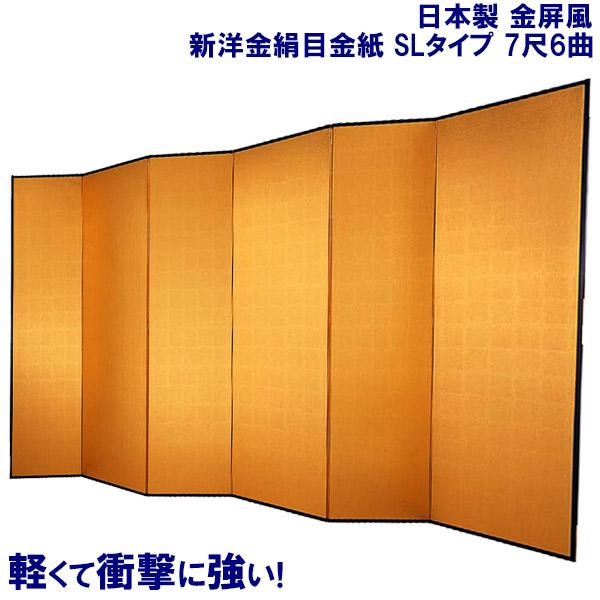 国産 日本製 送料無料 金屏風 新洋金絹目金紙 SLタイプ 7尺6曲 強くて丈夫 きんびょうぶ 送料無料 代引き手数料無料