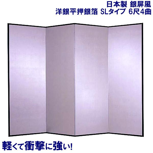 国産 日本製 銀屏風(洋銀平押銀箔 SLタイプ) 6尺4曲銀屏風(ぎんびょうぶ) 衝立(ついたて) 間仕切り(パーテーション) 和家具送料無料 代引き手数料無料