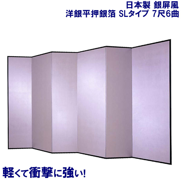 国産 日本製 銀屏風(洋銀平押銀箔 SLタイプ) 7尺6曲銀屏風(ぎんびょうぶ) 衝立(ついたて) 間仕切り(パーテーション) 和家具送料無料 代引き手数料無料