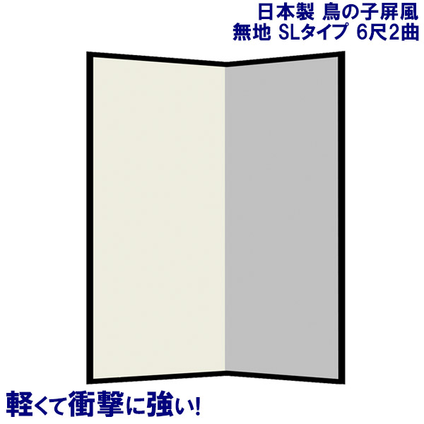 国産 日本製 屏風(鳥の子 SLタイプ) 6尺2曲鳥の子屏風(びょうぶ) 無地屏風 和紙屏風 衝立(ついたて) 間仕切り(パーテーション) 和家具送料無料 代引き手数料無料