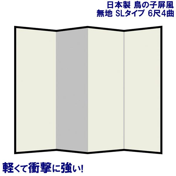 日本製 屏風(鳥の子 SLタイプ) 6尺4曲鳥の子屏風(びょうぶ) 無地屏風 和紙屏風 衝立(ついたて) 間仕切り(パーテーション) 和家具送料無料 ※北海道 沖縄 離島除く 代引き手数料無料