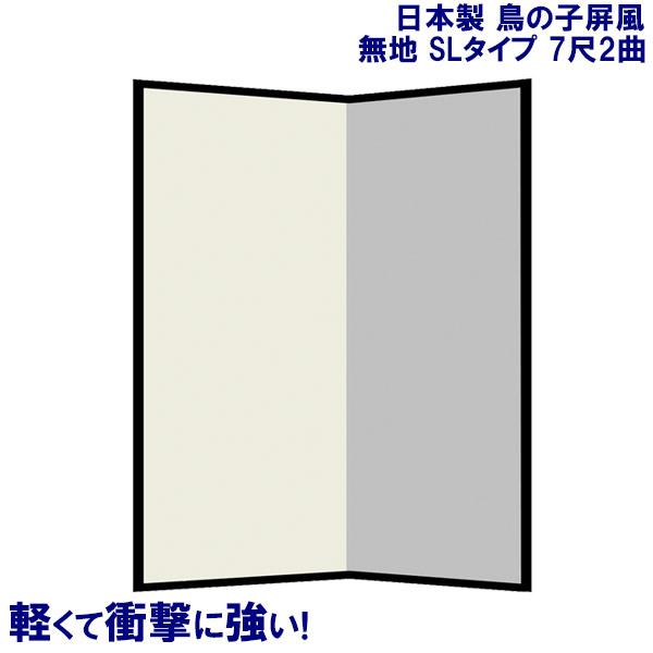 日本製 屏風(鳥の子 SLタイプ) 7尺2曲鳥の子屏風(びょうぶ) 無地屏風 和紙屏風 衝立(ついたて) 間仕切り(パーテーション) 和家具送料無料 ※北海道 沖縄 離島除く 代引き手数料無料