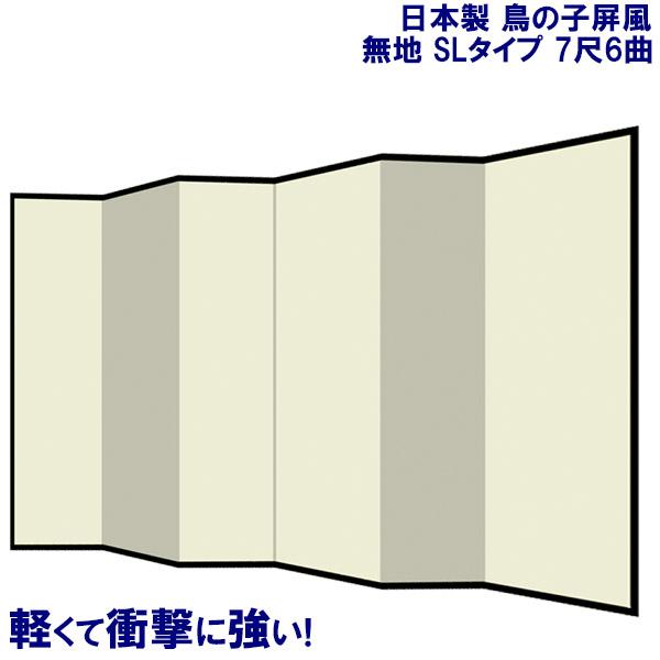 国産 日本製 屏風 鳥の子 SLタイプ 7尺6曲送料無料 代引き手数料無料 鳥の子屏風 無地屏風 和紙屏風 衝立 間仕切り パーテーション 和家具