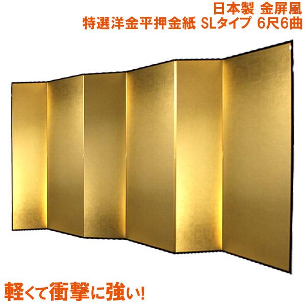 国産 日本製 送料無料 金屏風 特選洋金平押金紙 SLタイプ 6尺6曲 強くて丈夫 きんびょうぶ 送料無料 代引き手数料無料