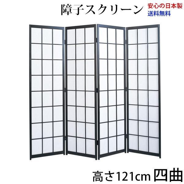 日本製 障子スクリーン 黒障子 強化和紙 高さ121cm 四曲 屏風 衝立 間仕切り パーテーション 障子 和家具 全国送料無料無料 代引き手数料無料