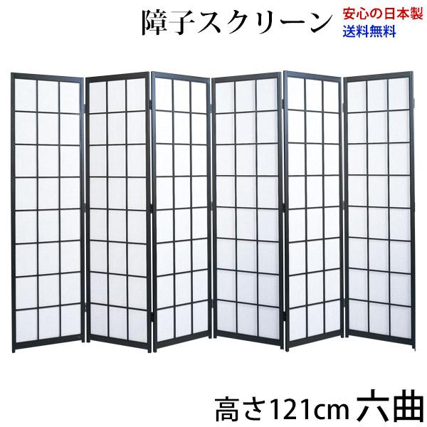 日本製 障子スクリーン 黒障子 強化和紙 高さ121cm 六曲 屏風 衝立 間仕切り パーテーション 障子 和家具 全国送料無料無料 代引き手数料無料