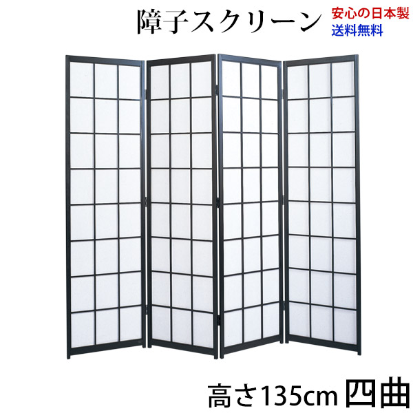 日本製 障子スクリーン 黒障子 強化和紙 高さ135cm 四曲 屏風 衝立 間仕切り パーテーション 障子 和家具 全国送料無料無料 代引き手数料無料