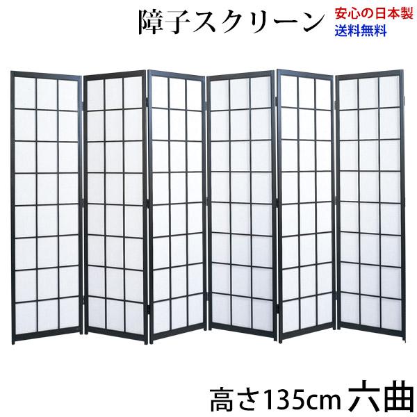 日本製 障子スクリーン 黒障子 強化和紙 高さ135cm 六曲 屏風 衝立 間仕切り パーテーション 障子 和家具 全国送料無料無料 代引き手数料無料