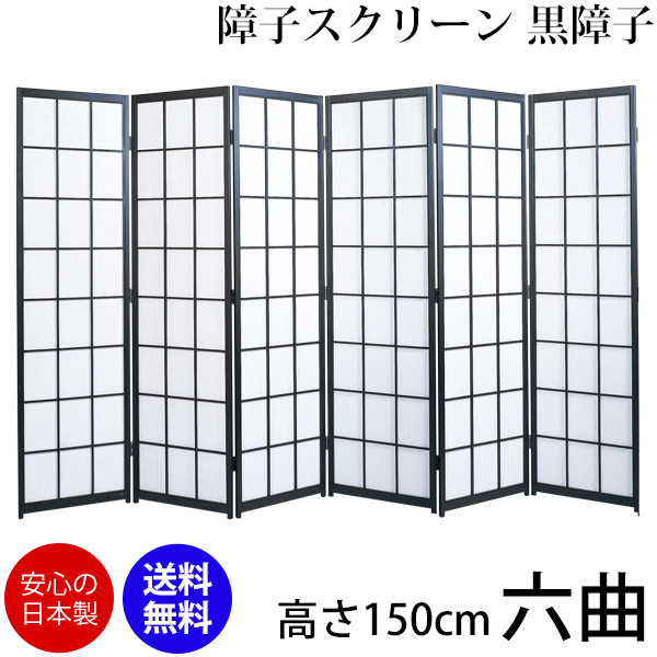日本製 障子スクリーン 黒障子 強化和紙 高さ150cm 六曲 屏風 衝立 間仕切り パーテーション 障子 和家具 全国送料無料無料 代引き手数料無料