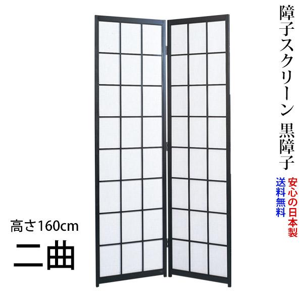 日本製 障子スクリーン 黒障子 強化和紙 高さ160cm 二曲 屏風 衝立 間仕切り パーテーション 障子 和家具 全国送料無料無料 代引き手数料無料