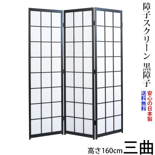 日本製 障子スクリーン 黒障子 強化和紙 高さ160cm 三曲 屏風 衝立 間仕切り パーテーション 障子 和家具 全国送料無料無料 代引き手数料無料