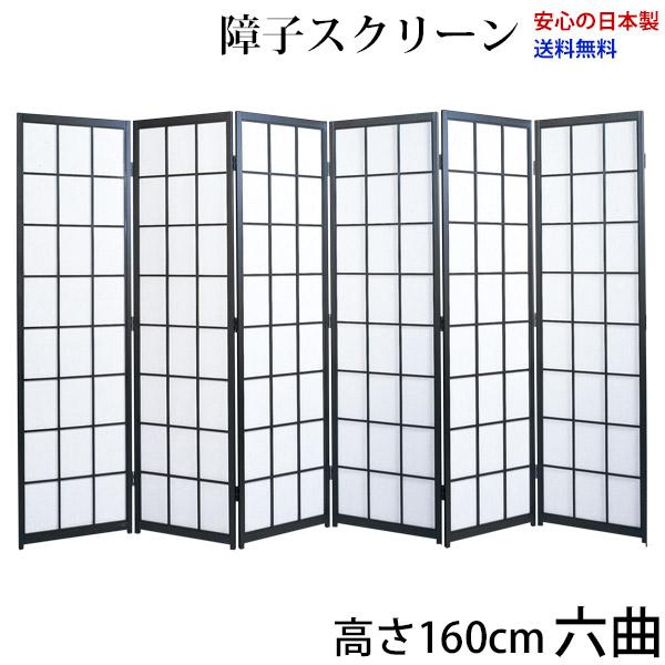 日本製 障子スクリーン 黒障子 強化和紙 高さ160cm 六曲 屏風 衝立 間仕切り パーテーション 障子 和家具 全国送料無料無料 代引き手数料無料