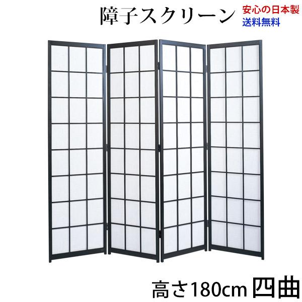 日本製 障子スクリーン 黒障子 強化和紙 高さ180cm 四曲 屏風 衝立 間仕切り パーテーション 障子 和家具 全国送料無料無料 代引き手数料無料