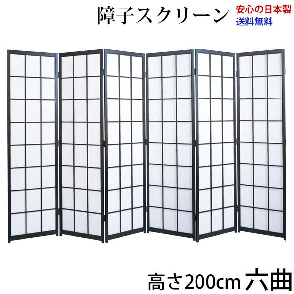日本製 障子スクリーン 黒障子 強化和紙 高さ2m 六曲 屏風 衝立 間仕切り パーテーション 障子 和家具 全国送料無料無料 代引き手数料無料
