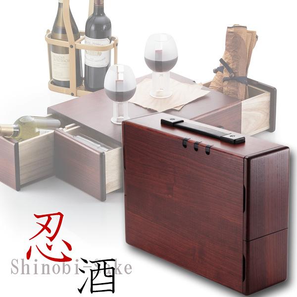 日本製 忍酒(しのびさけ)宴席 ワインボトル収納 酒器 グラス収納 トランク 送料無料 代引き手数料無料