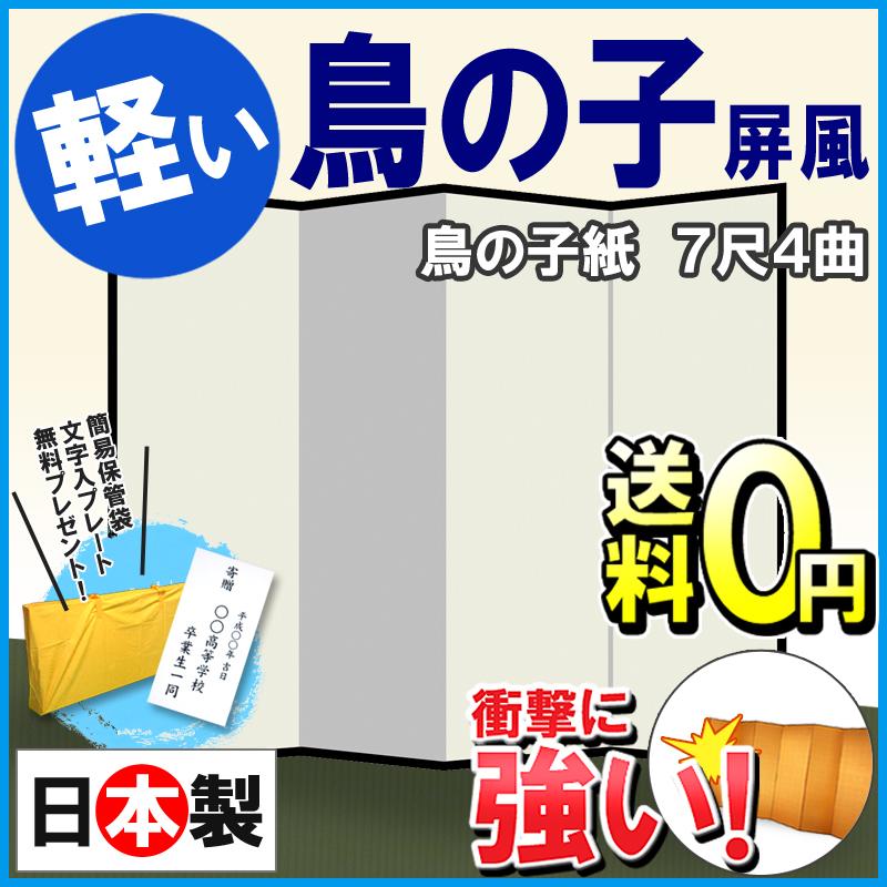 日本製 屏風(鳥の子 SLタイプ) 7尺4曲鳥の子屏風(びょうぶ) 無地屏風 和紙屏風 衝立(ついたて) 間仕切り(パーテーション) 和家具送料無料 ※北海道 沖縄 離島除く 代引き手数料無料