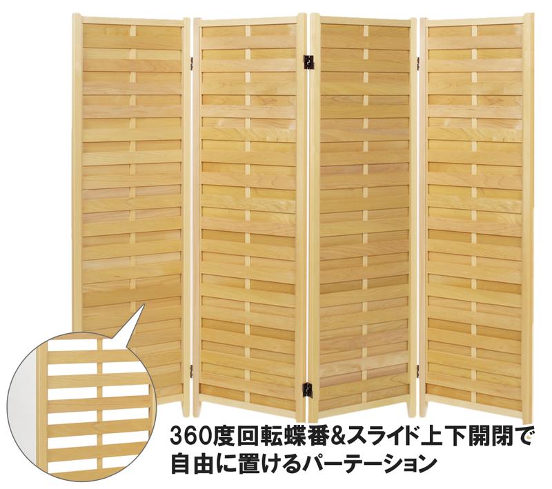日本製 簾屏風(すだれ屏風)スライドスクリーン 四曲屏風(びょうぶ) 衝立(ついたて) 間仕切り(パーテーション) 和家具 送料無料 ※北海道 沖縄 離島除く 代引き手数料無料