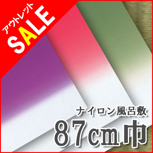 Furoshiki nylon blur 二四 width large format furoshiki plain and gradient purple, red, Rikyu ◆ store cheap furoshiki ( fukusa ), wipe the Furoshiki (wrapping cloth) from brand ( Sibilla dream two Nagare ) if you buy a furoshiki wrapping cloth silk furoshik