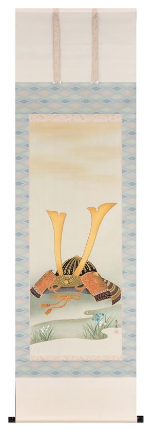 掛け軸 掛軸(かけじく) 兜(佐藤 景月) 初節句 端午の節句 こどもの日 全国送料無料無料 代引き手数料無料